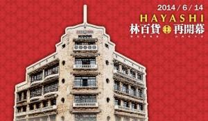 20140703台湾18