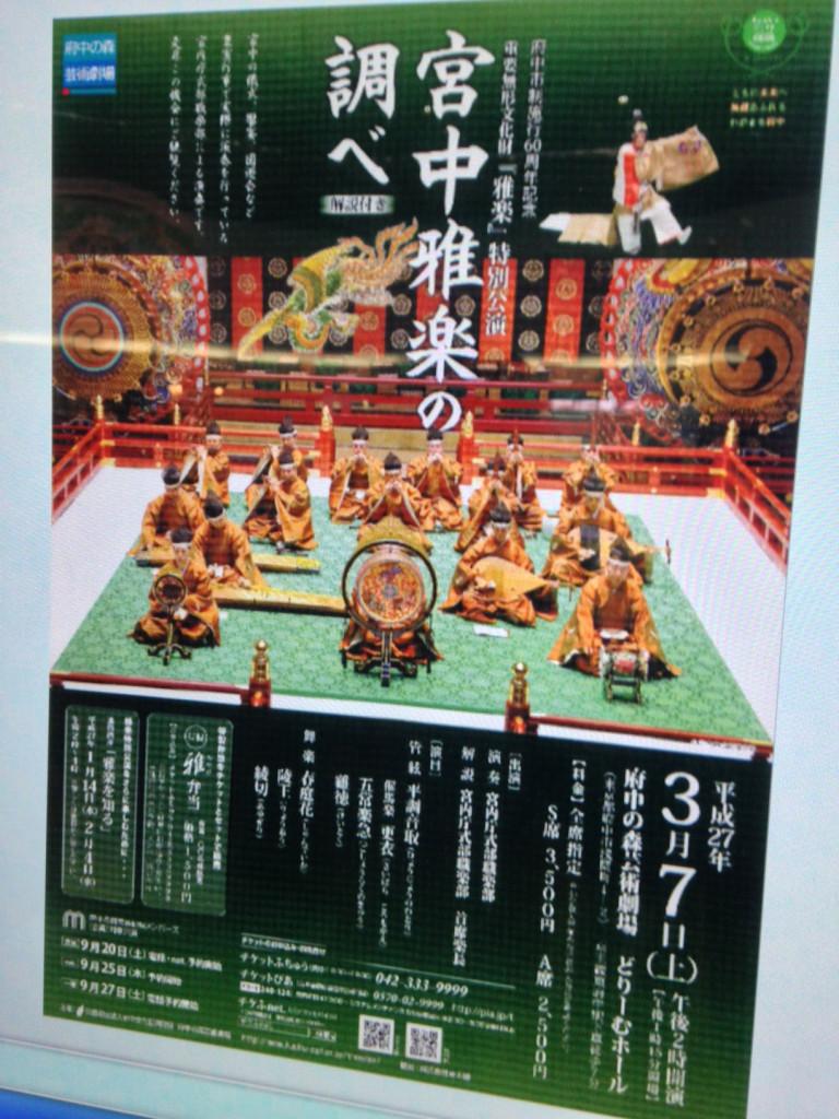20150307gagaku02
