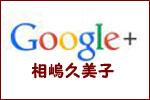 グーグル+バナー