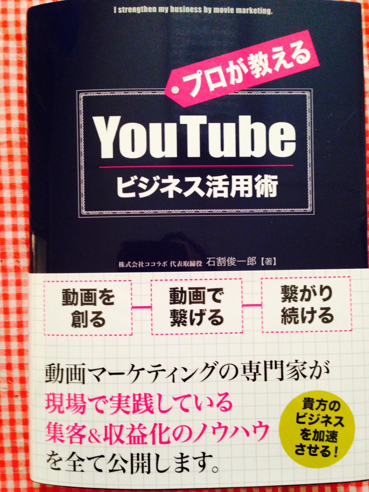 20160219youtubebook